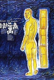 Ai qing wan sui (1996) Poster - Movie Forum, Cast, Reviews