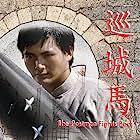 Xun cheng ma (1982)