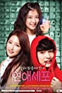 Love Cells (2014) Poster