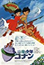 Future Boy Conan (1978) Poster