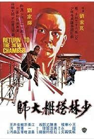 Chia-Hui Liu in Shao Lin da peng da shi (1980)