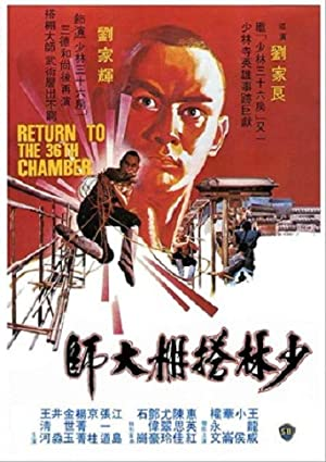 Where to stream Return to the 36th Chamber