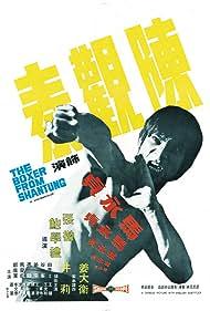 Ma Yong Zhen (1972)