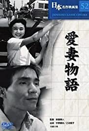 Story of a Beloved Wife Poster