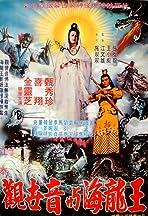 Guan shi yin yu Hai long wang