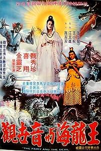 Best sites for free english movie downloads Guan shi yin yu Hai long wang [Quad]