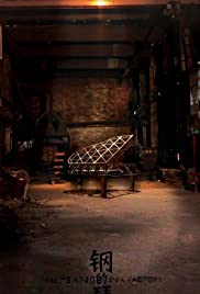 The Piano in a Factory Poster