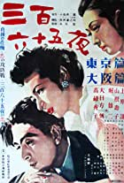 Sambyaku-rokujugo ya
