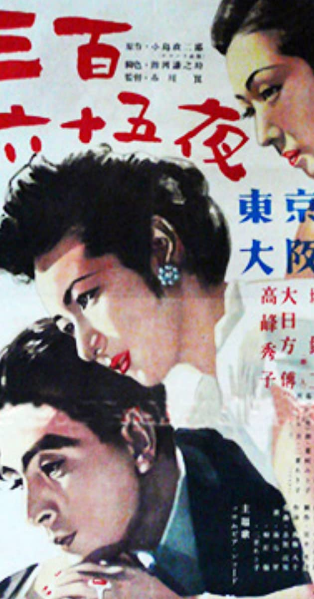 365 Nights (1949)