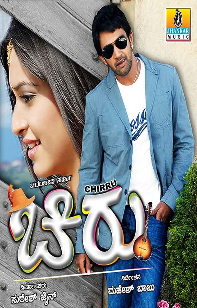 Chiru (2010) in Hindi
