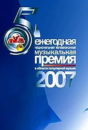 Premiya Muz-TV 2007 Poster