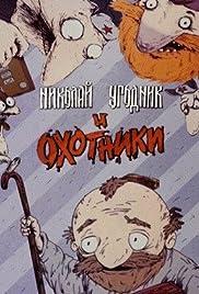 Nikolay Ugodnik i okhotniki Poster