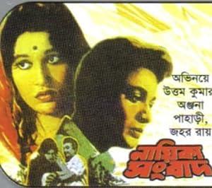 Prasanta Deb Nayika Sangbad Movie