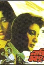 Nayika Sangbad Poster