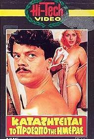 Vlassis Bonatsos in O drakos, to prosopo tis imeras (1983)