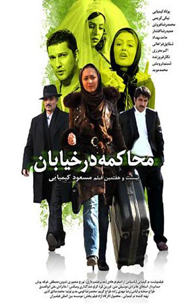 Mohakeme dar khiaban (2009)