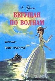 Begushchaya po volnam Poster