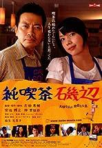 Cafe Isobe