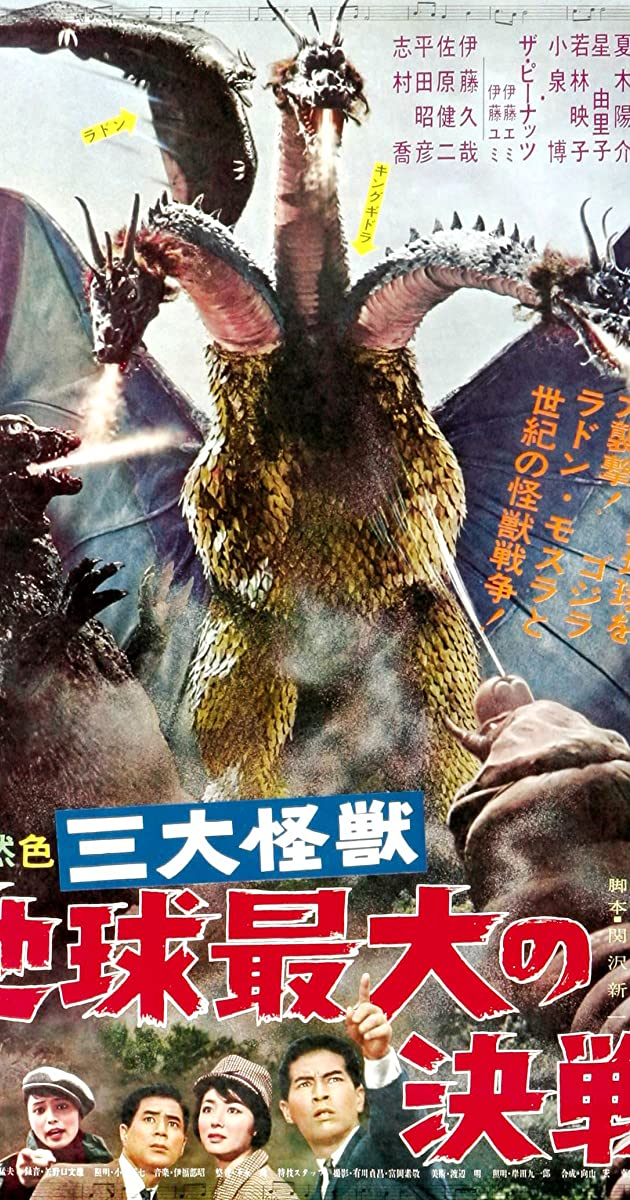 Subtitle of Ghidorah, the Three-Headed Monster