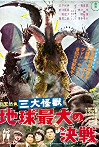 Primary photo for Ghidorah, the Three-Headed Monster