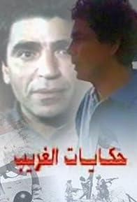 Primary photo for Hekayat Elghareeb