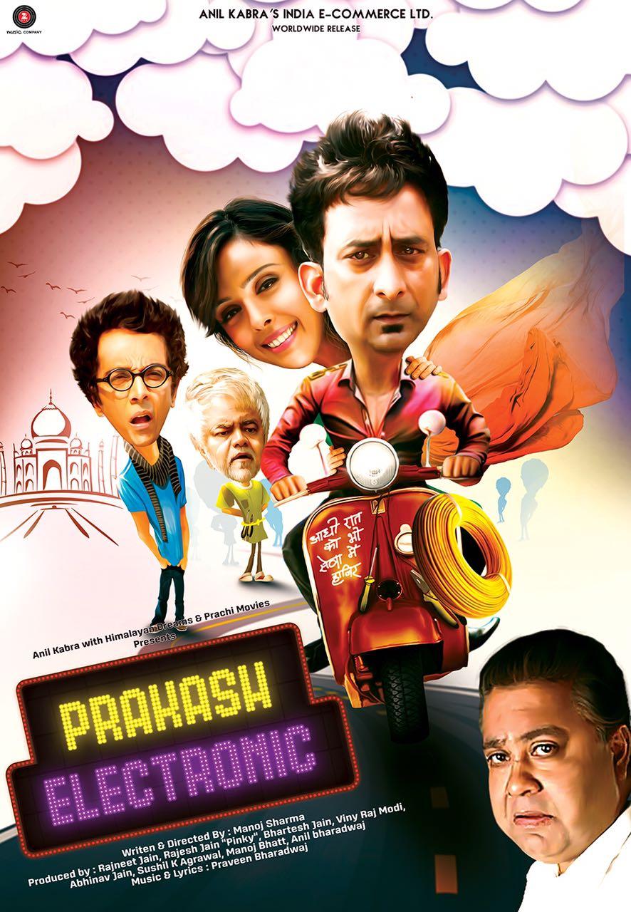 Prakash Electronic 2017 Hindi Movie MX HDRip 400MB Download