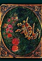 Az Yadha Rafteh