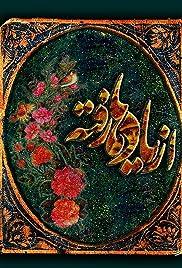 Az Yadha Rafteh Poster