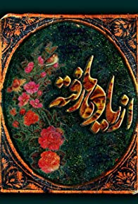 Primary photo for Az Yadha Rafteh