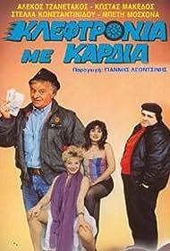 Kleftronia me kardia (1990)