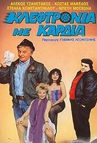 Primary photo for Kleftronia me kardia