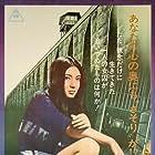 Meiko Kaji in Joshû 701-gô: Sasori (1972)