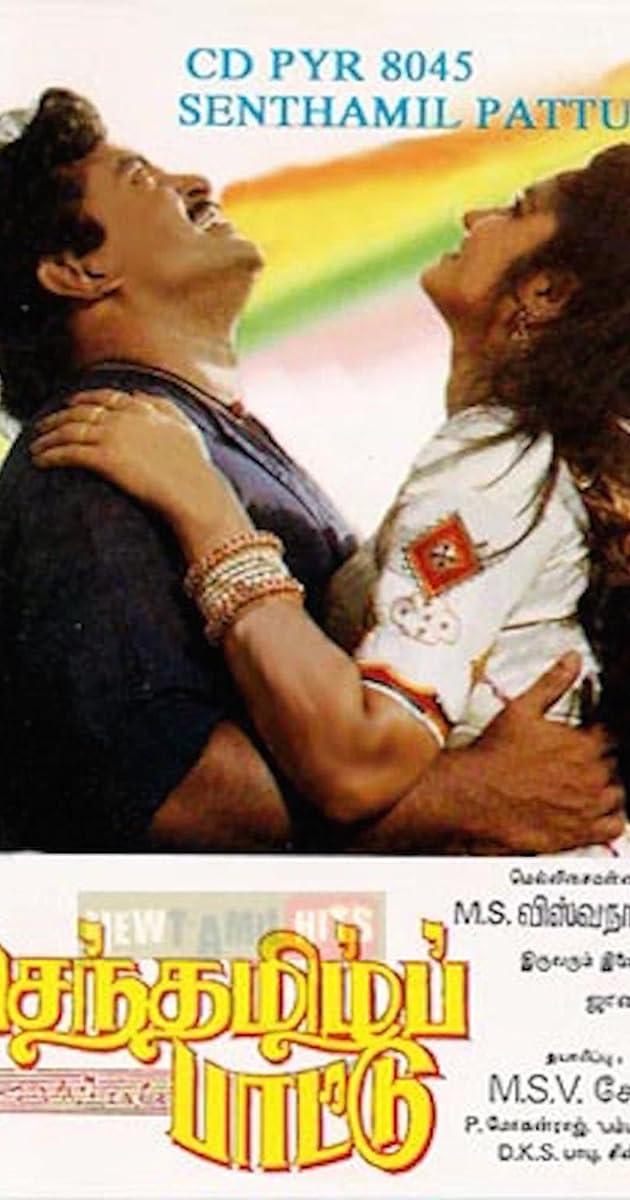 Senthamizh Paattu (1992) - IMDb
