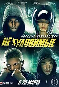 Neulovimye (2015)