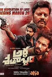 Ardhashathabdam (2021) HDRip telugu Full Movie Watch Online Free MovieRulz