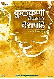 Kulkarni Chaukatla Deshpande (KCD)