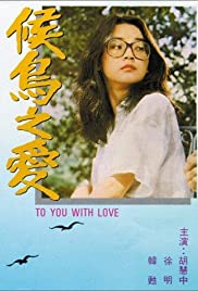 To You with Love Poster