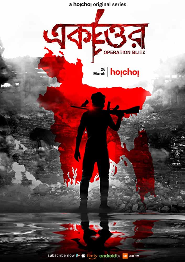 Ekattor 2020 S01 HoiChoi Originals Bengali Complete Web Series