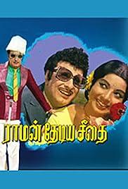 Raman Thediya Seethai Poster