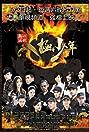 Ba Ji Teenagers (2015) Poster