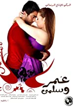 Omar & Salma