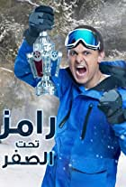 Ramez Taht el-Sifr