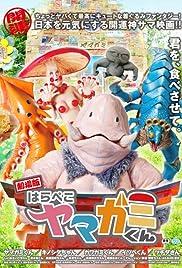 Gekijô-ban: Harapeko Yamagami-kun Poster