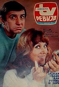 Zoran Radmilovic and Ruzica Sokic in Ceo zivot za godinu dana (1971)