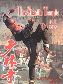 The Shaolin Templeเสี้ยวลิ้มยี่