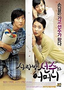 Sarangbang seonsoowa eomeoni South Korea