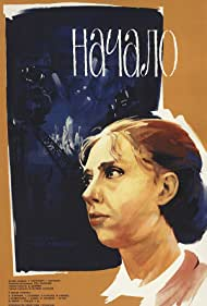 Nachalo (1970) Poster - Movie Forum, Cast, Reviews