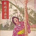 Law-Lin Tsz in Duan hong ling yan ji (1955)