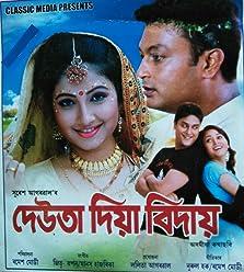 Deuta Diya Bidai (2006)