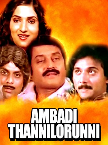Ambadi Thannilorunni ((1986))